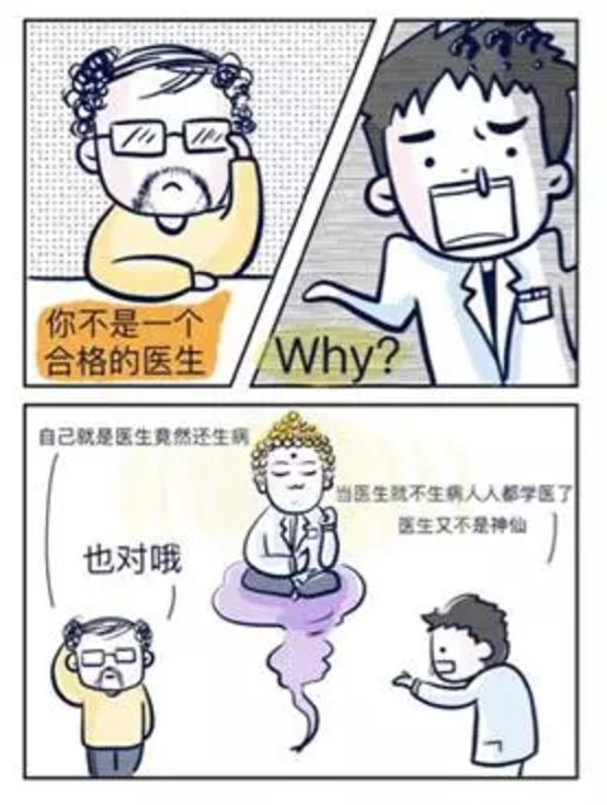 如何一句话回答患者的「天真」问题