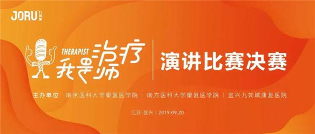 九如城集团成功举办首届「我是治疗师」演讲比赛