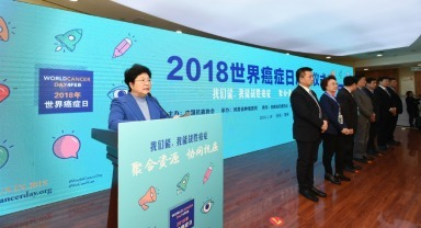 2018「世界癌症日」启动仪式在河南省肿瘤医院举办
