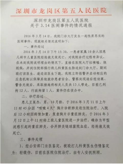 3.14 医闹事件已刑拘 12 人 深圳五院发布声明