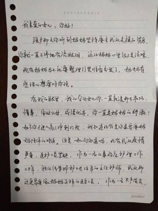 湘潭市中心医院的一封抗疫家书……
