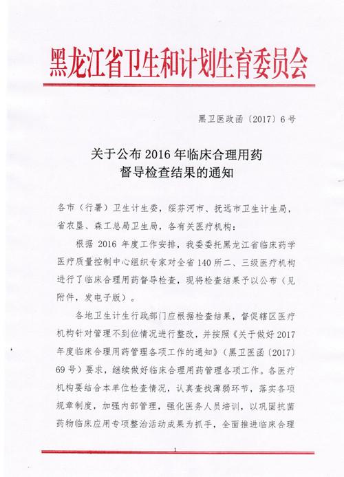 黑龙江:关于公布 2016 年临床合理用药督导检查结果的通知