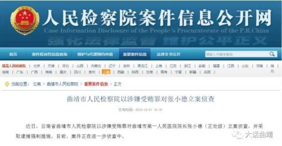 曲靖市第一人民医院院长、肿瘤科主任、麻醉科主任等 5 人被逮捕!