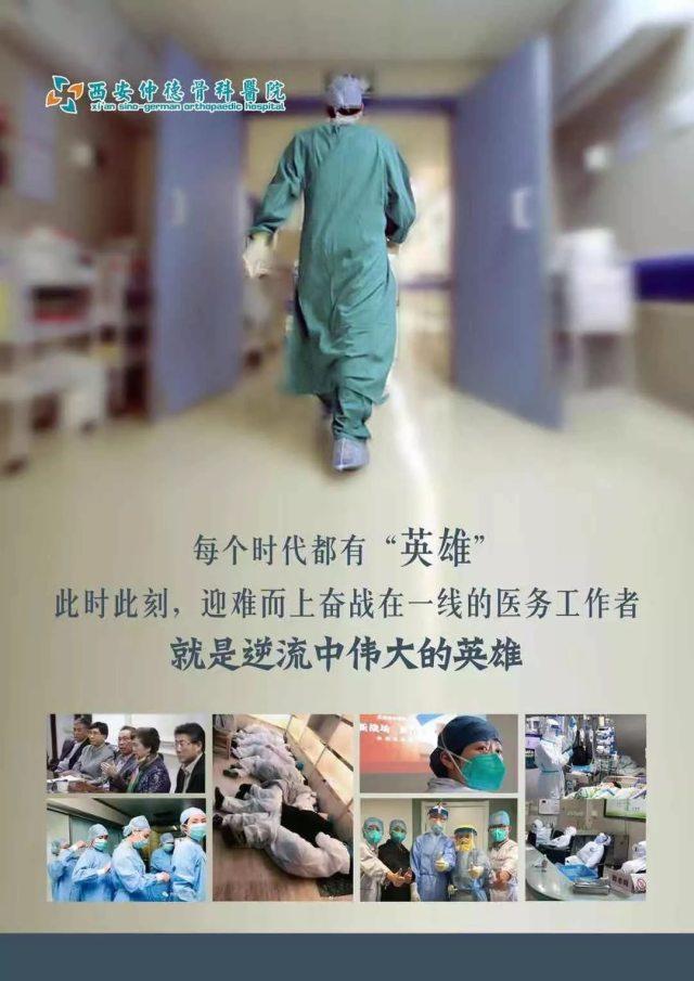 【抗击疫情 积极请战】西安仲德骨科医院抗击疫情誓师大会