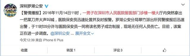 一男子持刀闯入深圳人民医院门诊大厅 现已被制服