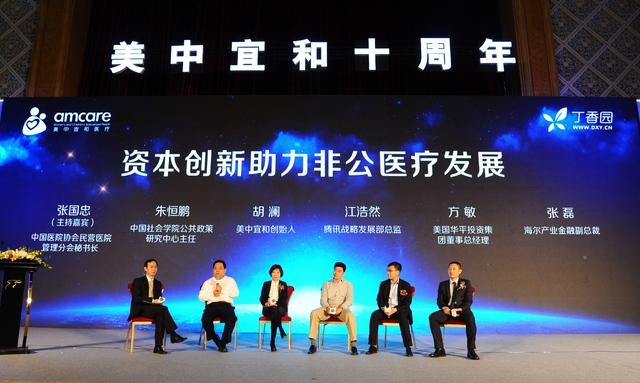 问道十年 不忘初心——非公医疗十年发展大盘点在京召开