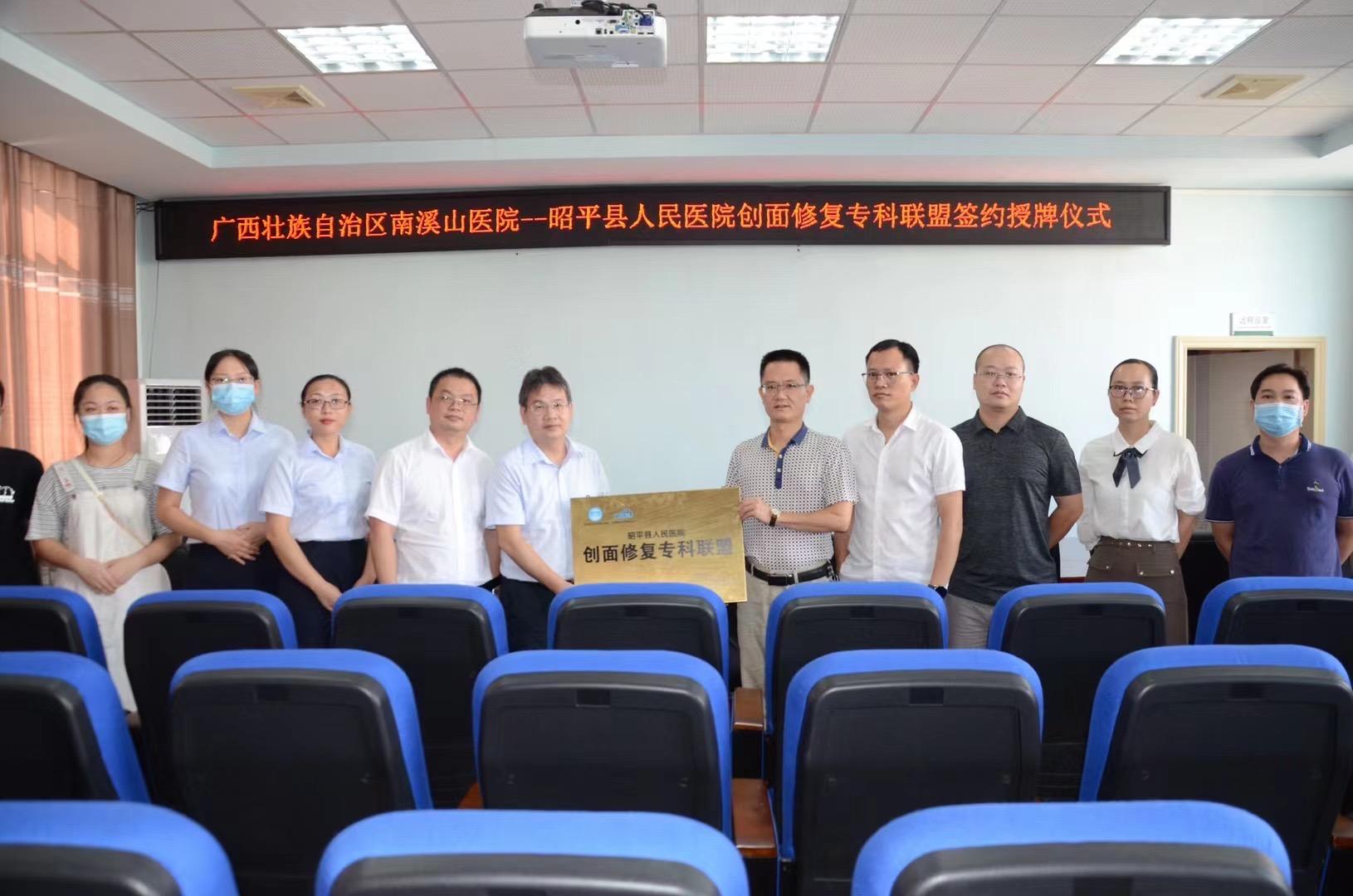 广西壮族自治区南溪山医院组建创面修复专科联盟,同质化服务基层民众