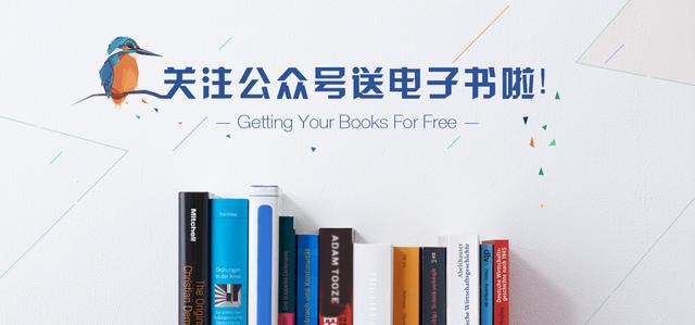 关注公众号  3 本重磅电子书年鉴免费下载