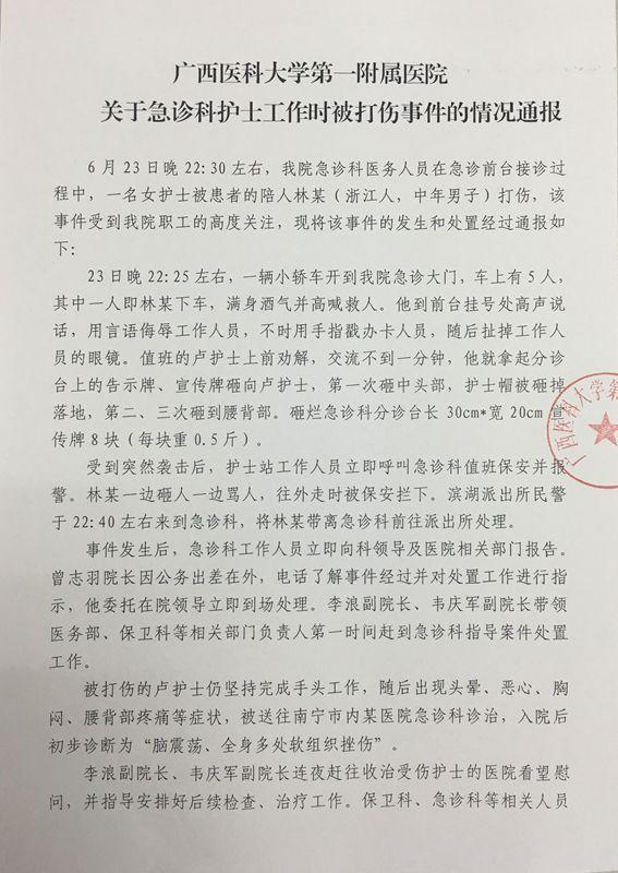 广西医科大学第一附属医院护士被打 打人者被行拘