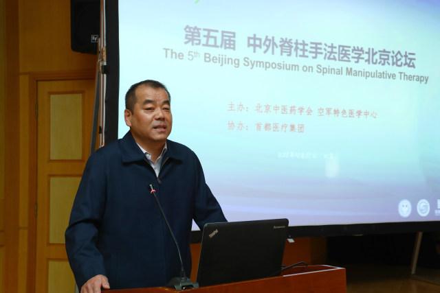 第五届脊柱手法医学北京论坛隆重召开