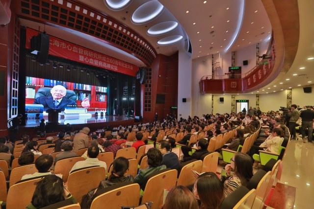 「上海市心血管病研究所成立 60 周年」心血管高峰论坛举办