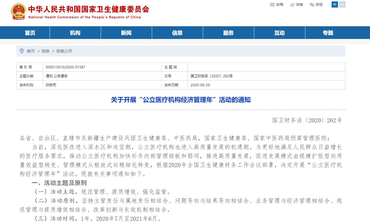 两部门发文:开展「公立医疗机构经济管理年」活动