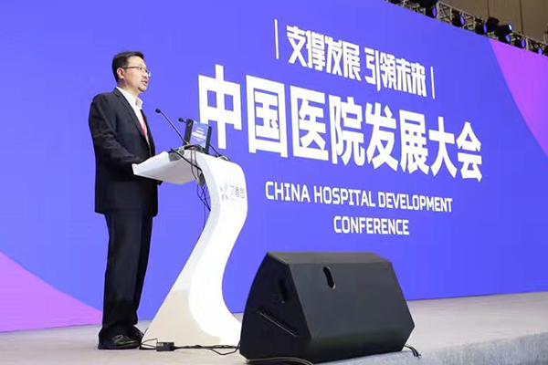 2017 中国医院发展大会召开,行业大咖畅谈医院发展