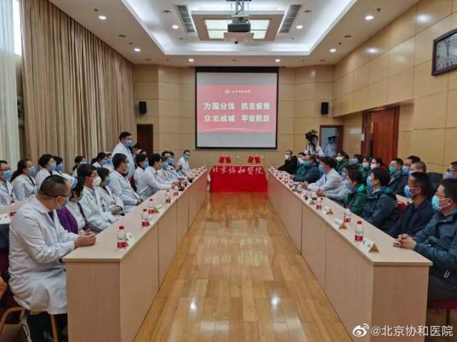 北京协和医院 21 名医务人员驰援肺炎防疫一线