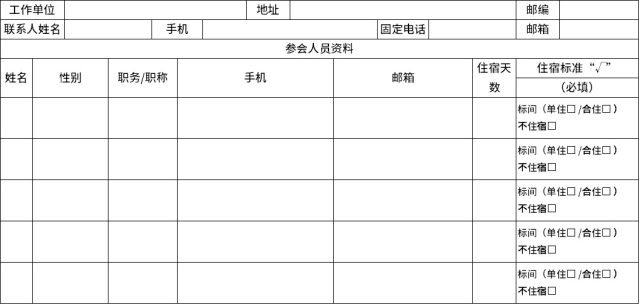2017 年西安医学院全科医学高峰论坛参会通知