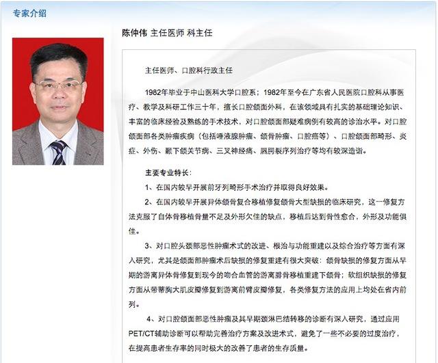 悲痛:广东一口腔科主任被患者砍成重伤 现在抢救中