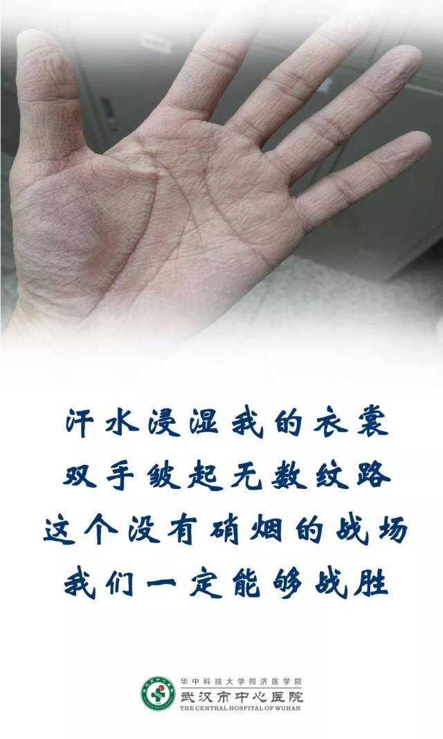 武汉市中心医院护城,致敬最美逆行者!