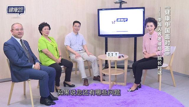 丁香园推出《健康中国面对面》 专注医疗热点科普