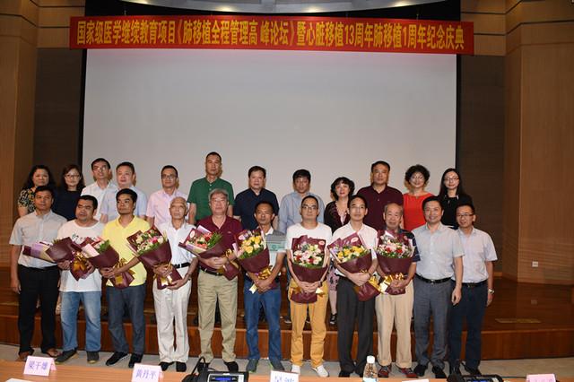 肺移植全程管理高峰论坛在中山市人民医院成功举办