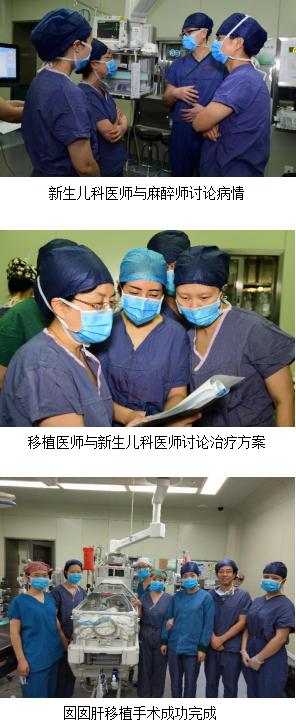 西安交大一附院召开全国首例试管婴儿亲体肝移植宝宝康复出院新闻媒体通气会