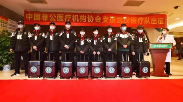 出征!中国非公医疗绿城医疗队逆行武汉!