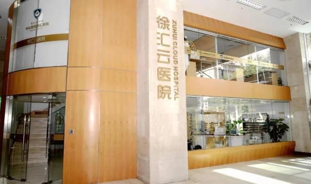 云医院领到「身份证」,沪首个公立医院获批互联网牌照