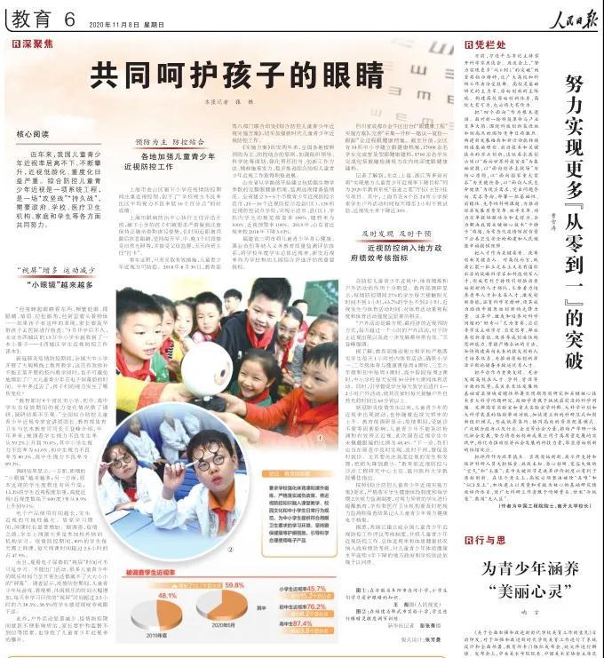 《人民日报》点赞报道金牛区「眼健康工程」 共同呵护孩子的眼睛