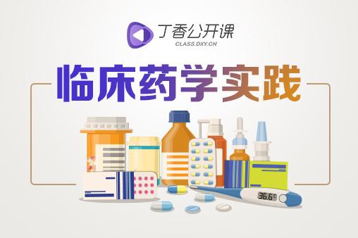 《临床药学实践》第一讲:疾病状态对临床用药的影响(附直播课)