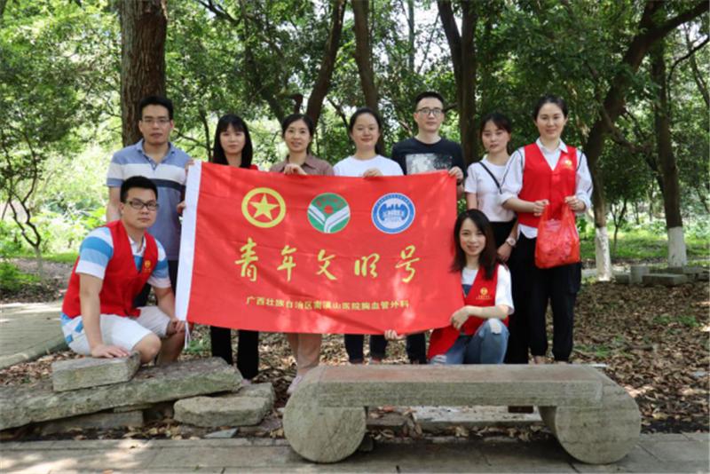 爱护环境 倡导垃圾分类 广西壮族自治区南溪山医院青年志愿者在行动