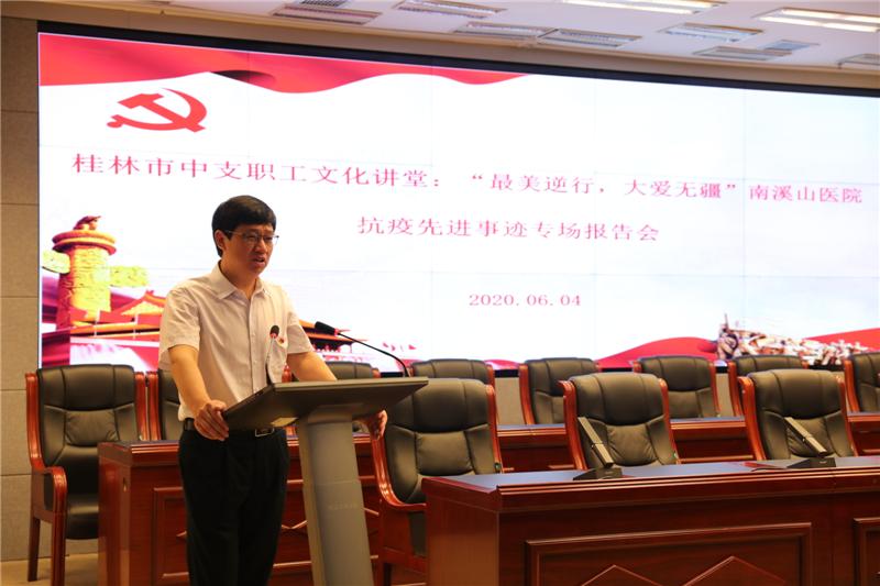 记勇立战「疫」潮头的广西壮族自治区南溪山医院党委