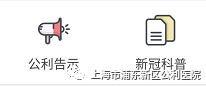 上海市浦东新区公利医院「新冠线」正式「发车」!在线咨询、新冠科普、公利公告都在这儿啦!