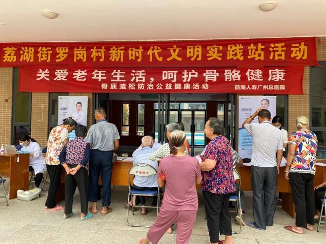 前海人寿广州总医院开展骨质疏松防治公益健康活动!