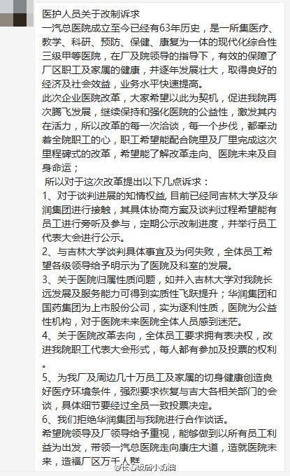 吉大四院企业改制要被华润收购 员工不同意发起请愿