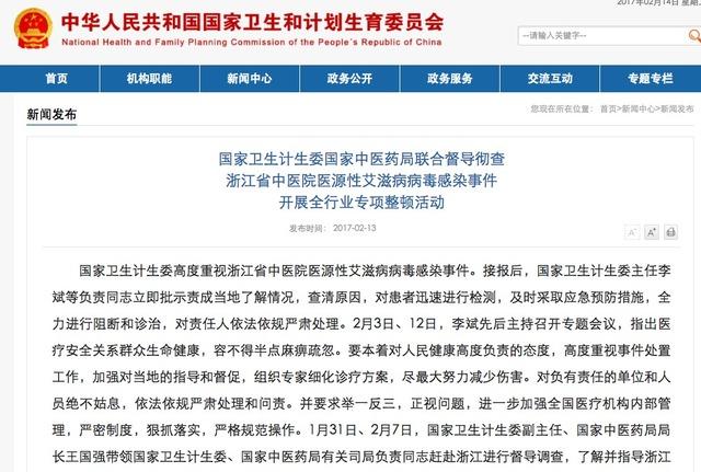 两部门联合彻查浙江中医院艾滋病病毒感染事件
