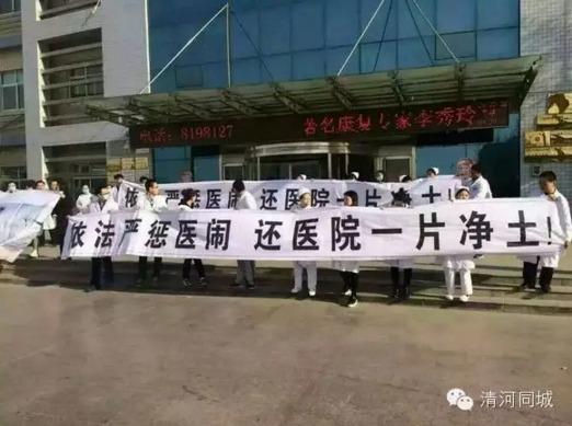 患儿不治身亡家属大闹医院  河北医护不满集体抗议