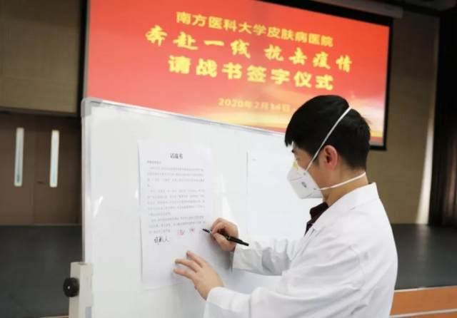 南方医科大学皮肤病医院应对新冠病毒感染肺炎 工作简况