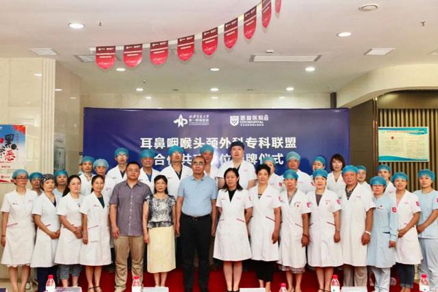 西安慈益医院与交大一附院耳鼻咽喉头颈外科专科联盟授牌仪式隆重举行