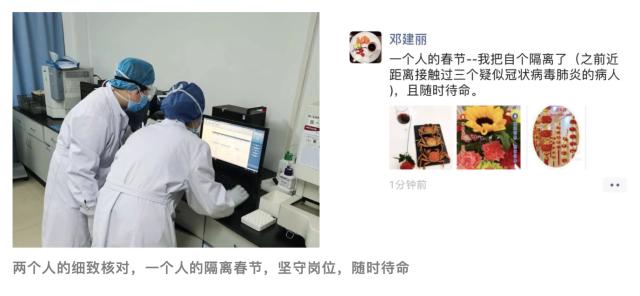 华润武钢总医院抗击疫情一线医务人员的祝福:春节快乐!身体健康!