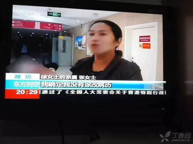 央视《东方时空》关注「纱布门」:未提山东台  患者纱布早知残留