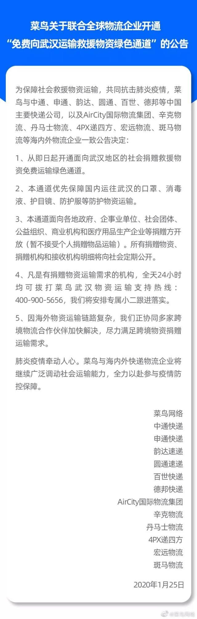 全国 469 家医院防疫物资官方求助信息汇总(持续更新中)