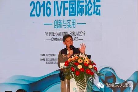 难说再见,相约来年 ——第二届 IVF 国际论坛人类辅助生殖技术「达沃斯」峰会顺利闭幕