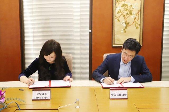 平安健康(检测)中心签约国家一级肿瘤学会中国抗癌协会