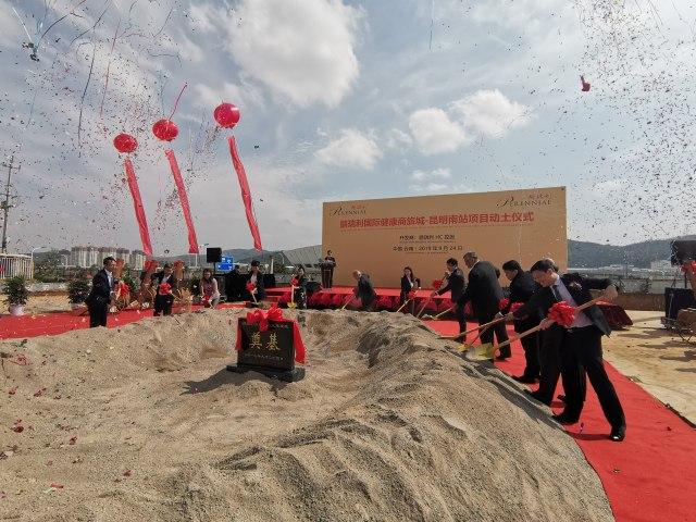 鹏瑞利国际健康商旅城-昆明南站项目动土仪式
