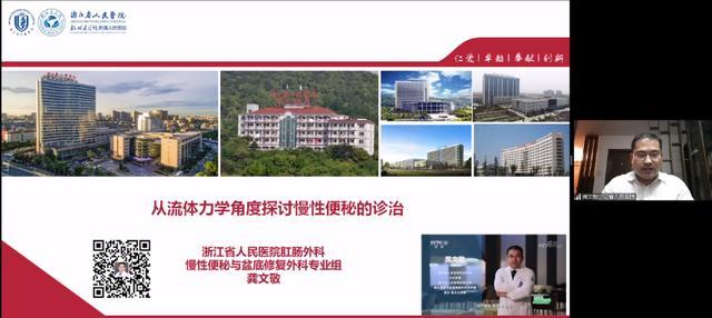 6 月 16 日广东省中医院肛肠科谈医论道网络沙龙之三—便秘专题