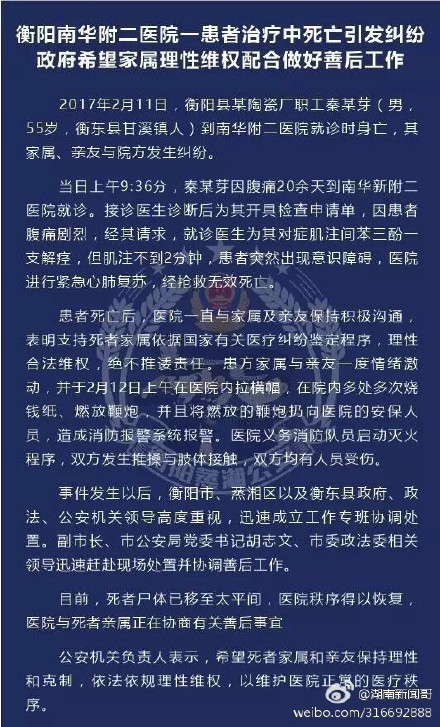 衡阳南华附二医院一患者治疗中死亡引发纠纷
