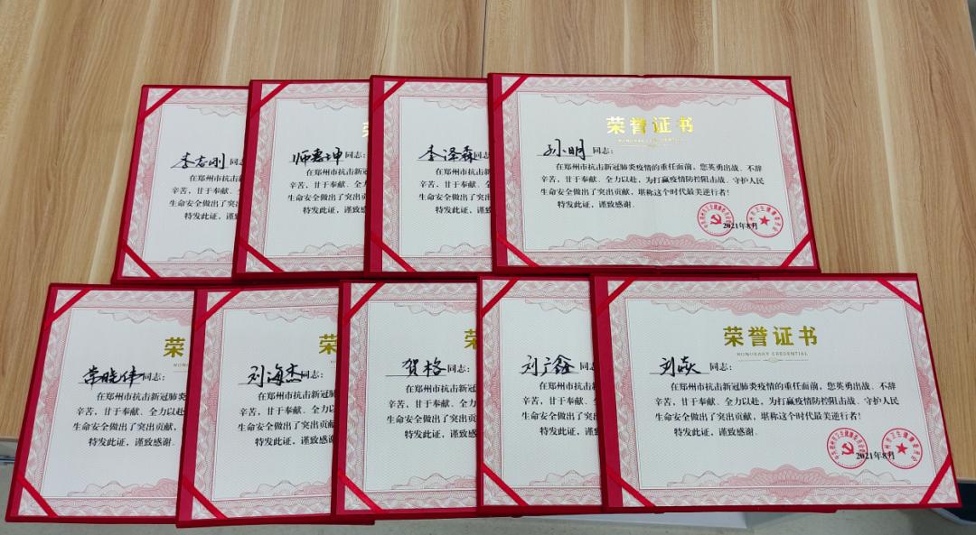 荣耀时刻:郑州仁济医院收到了来自郑州市卫健委的抗疫纪念奖