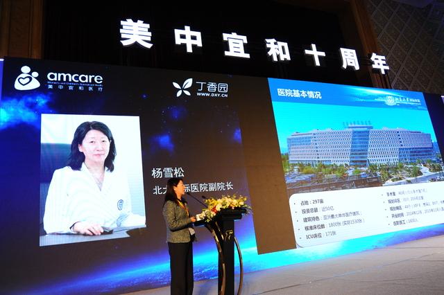 杨雪松:社会资本办医的机遇与挑战-以北京大学国际医院为例