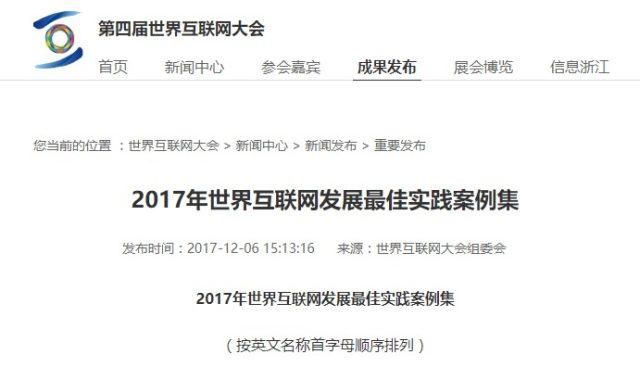 零氪科技案例入选 2017 年世界互联网发展最佳实践案例集