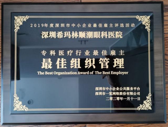 热烈祝贺深圳希玛眼科医院获「最佳组织管理」荣誉称号