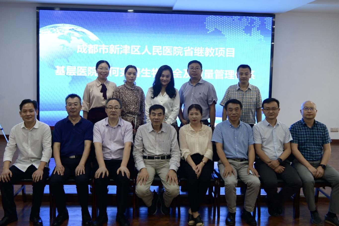 成都市新津区人民医院成功举办医学检验专业省级继续医学教育项目培训班
